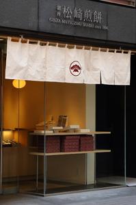 銀座松崎煎餅 本店