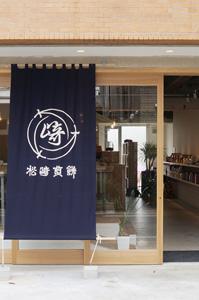 松崎煎餅 松陰神社前店
