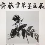齋藤宵草墨画展