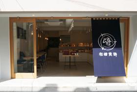 モトスミ・ブレーメン通り店