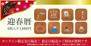 瓦煎餅 三味胴 迎春 暦 先行販売開始のお知らせ