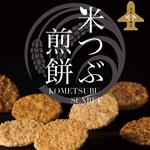 羽田空港限定米つぶ煎餅