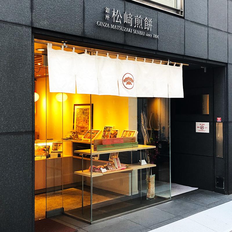 銀座 松崎煎餅 本店