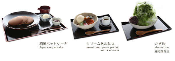 松崎煎餅 お茶席 甘味メニュー