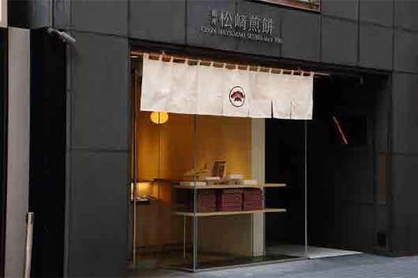 瓦煎餅の専門フロアを持つフラッグシップショップ「銀座 松﨑煎餅 銀座すずらん通り店」2016年10月15日 銀座5丁目にオープン