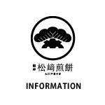 大島大橋(山口県)の通行規制によるお届けの遅延について